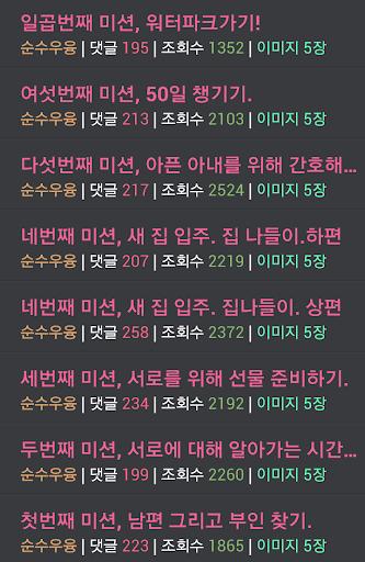ubc29ud0c4uc18cub144ub2e8 ube59uc758uae00 1.55 screenshots 3