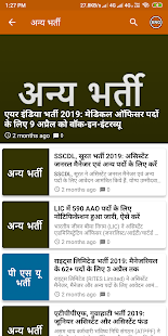 Daily Govt. Jobs Alert - Free Jobs Alert in Hindi Screenshot