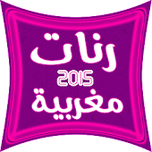 أحلى الصوتيات المغربية 2015