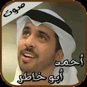 أناشيد أحمد بو خاطر APK