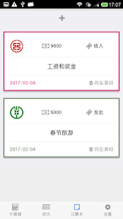 信用卡计算器- screenshot thumbnail