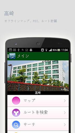 高崎オフラインマップ
