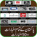 Pakistan News Paper Daily HD icon