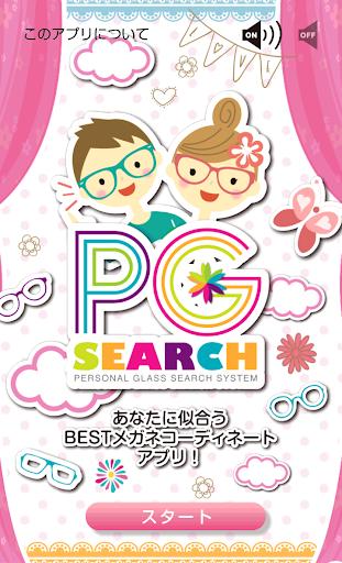 メガプリ-パーソナルカラーサーチ PCS