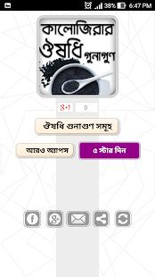 কালোজিরার ঔষধি গুনাগুন - náhled