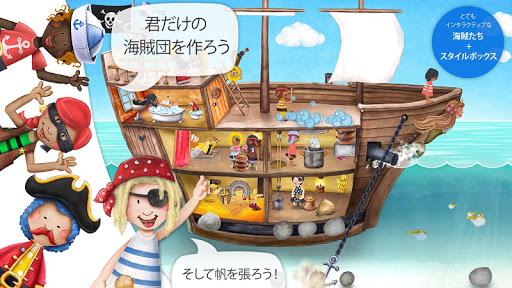 ちっちゃな海賊