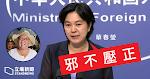 朝鮮指外國無權干涉香港 中國外交部讚「正義聲音」 強調邪不壓正