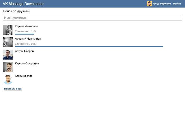 VK Message Downloader