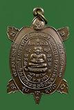 เหรียญพญาเต่าเรือน หลวงปู่หลิว วัดไร่แตงทอง รุ่นสุขใจ ปี 2537 บล๊อคบอล เนื้อทองแดง