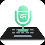 Marathi Voice Typing Keyboard