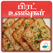 App Bread Recipes in Tamil APK for Windows Phone