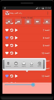 رنات الحب روعة - screenshot