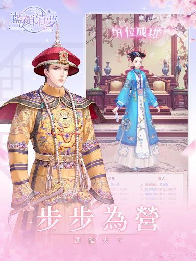 藍顏清夢——穿越清朝當皇妃 screenshot 11