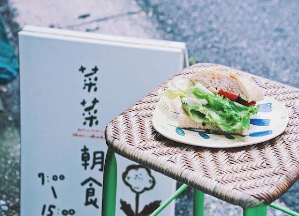 菜菜朝食nanachoushoku|一家巷子裡的迷你早餐店