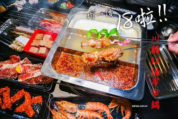 川囍紅湯串串鍋