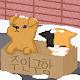 Be My Family - Dog Cat APK