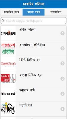 চাকরির পত্রিকা - screenshot