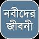 Download নবীদের জীবনী - nobider jiboni ~ নবীদের জীবন কাহিনী For PC Windows and Mac