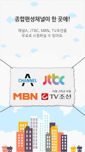 에브리온TV (무료 실시간 TV)- screenshot thumbnail