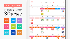 ナスカレPlus+《シフト共有カレンダー》のおすすめ画像1
