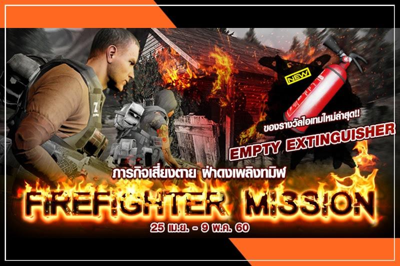 [Infestation] ภารกิจเสี่ยงตาย ฝ่าดงเพลิงทมิฬ! Firefighter Mission