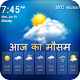 Download Aaj Ke Mausam Ki Jankari : Live Weather Forecast For PC Windows and Mac