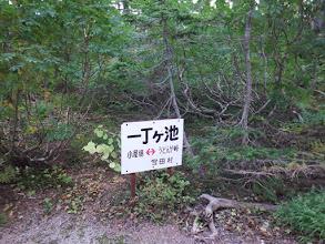 一丁ヶ池の標識