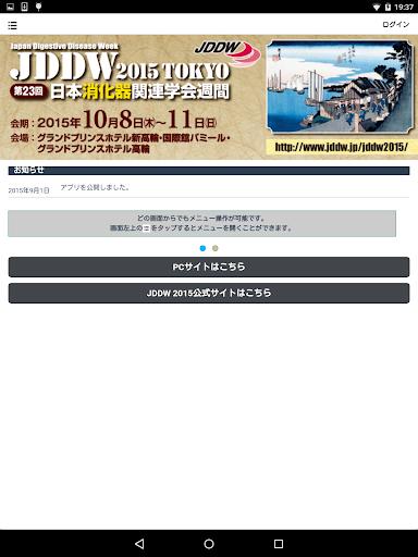 JDDW2015 Japanese