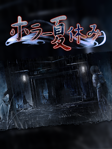 ホラー夏休み - 呪われた廃虚からの脱出 - screenshot 9
