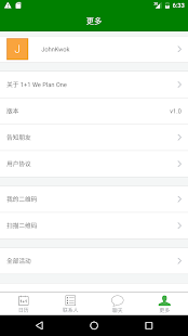1+1聚聚 (WPO)- screenshot thumbnail