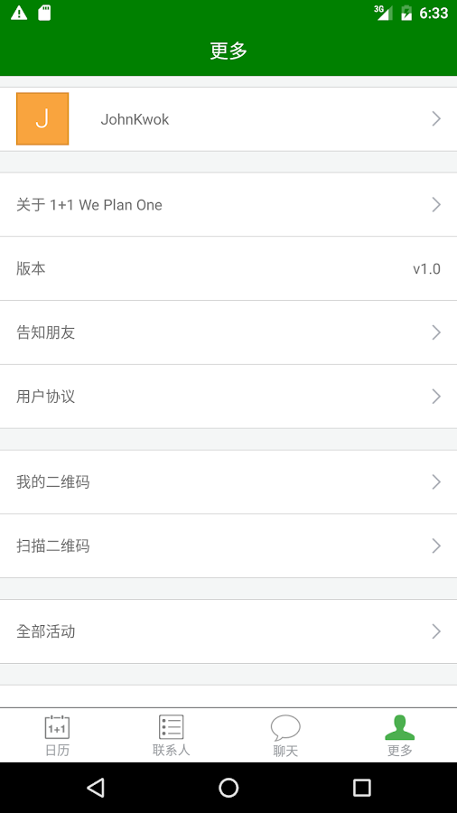 1+1聚聚 (WPO)- screenshot