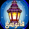 Ramadan lantern - Fanoosy icon