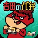 Yoshida's Speak icon