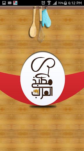 مطبخ العرب - أحدث الوصفات
