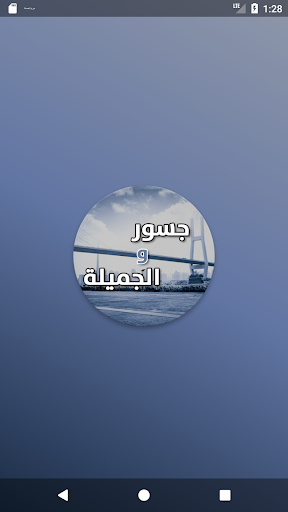 جسور والجميلة | Gsoor & Jamila for PC