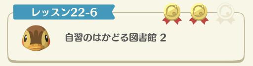 レッスン22-6