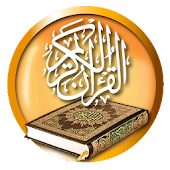Al Quran English Plus Audio