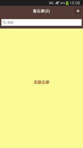 备忘录 (迷你版)