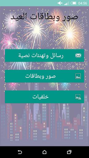صور رسائل عيد الفطر 1436 2015