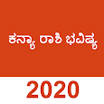 Rashi Bhavishya Kannada Horoscope 2020 ರಾಶಿ ಭವಿಷ್ಯ
