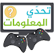 Download تحدي المعلومات - لعبة جماعية بدون انترنيت واي فاي For PC Windows and Mac