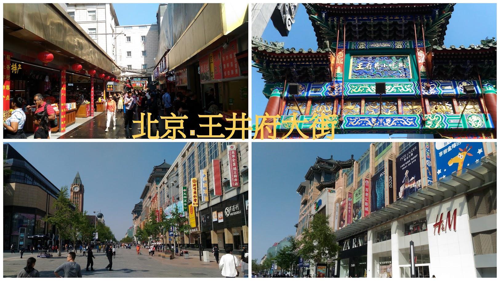 北京-【王府井大街】百年悠久歷史商業街-北京旅遊 中國自由行 @ 旅遊休閒樂活趣 :: 痞客邦