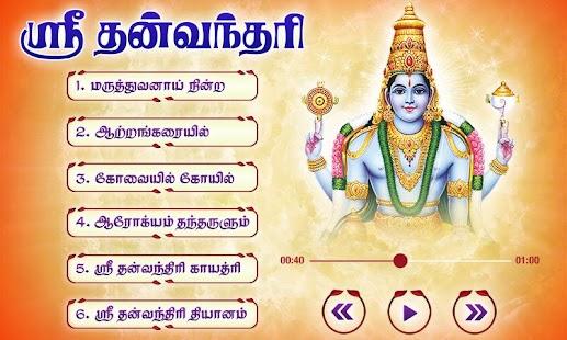 Sri Dhanvatri Gayatri Slokam - náhled