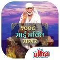1008 Sai Bhakti Sagar icon