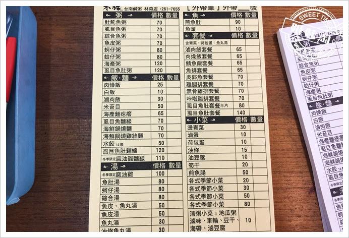 禾糖台南鹹粥菜單