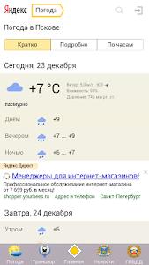 Авто Псков screenshot 1