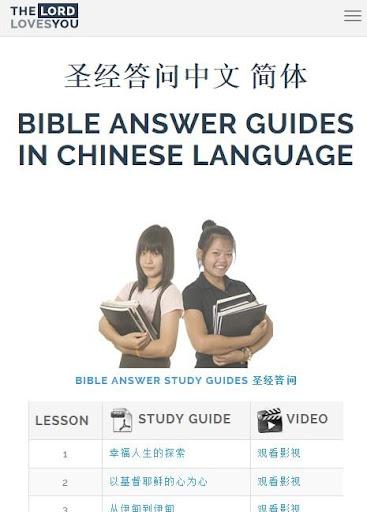 圣经答问中文 简体