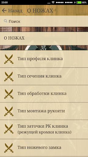 Ножи от А до Я. Справочник screenshot 4