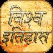 World history gk in Hindi