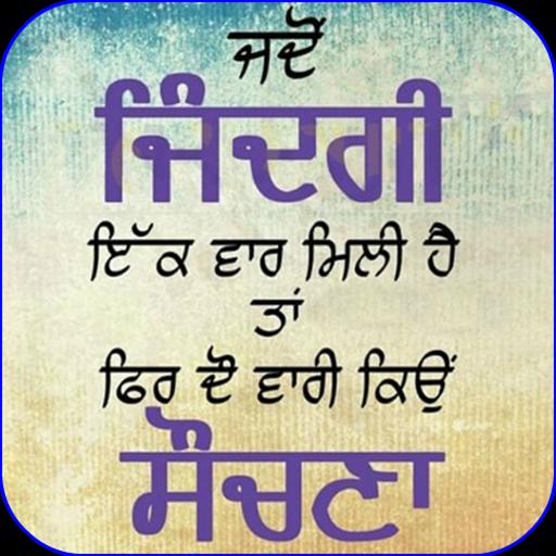 Punjabi Motivational HD Images
